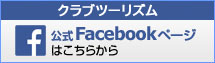 クラブツーリズム 公式Facebookページはこちらから