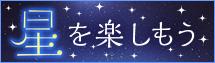 「星」を楽しもうツアー・旅行