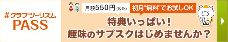 クラブツーリズムPASS_京都訴求