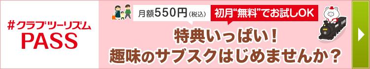 クラブツーリズムPASS_鉄道訴求