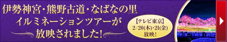 伊勢神宮・熊野古道・なばなの里イルミネーションが放映されました!