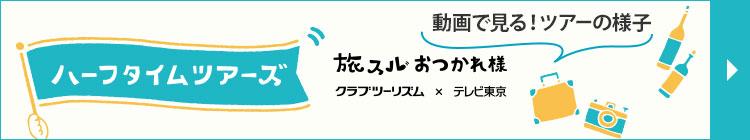 旅スルおつかれ様~ハーフタイムツアーズ~ 動画で見る!ツアーの様子