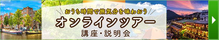 オンラインツアー・オンライン講座・説明会
