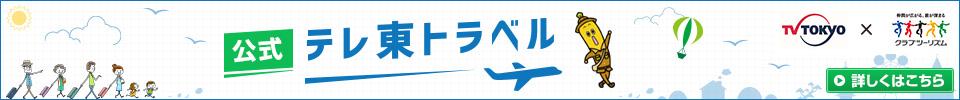 テレビ東京・BSテレ東のおすすめツアー情報をご紹介「テレ東トラベル」