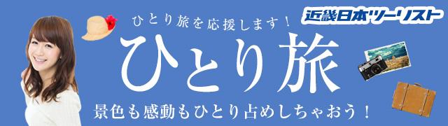 近畿日本ツーリスト ひとり旅