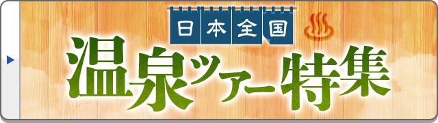 日本全国「温泉」特集