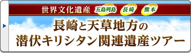 長崎と天草地方の潜伏キリシタン関連遺産ツアー