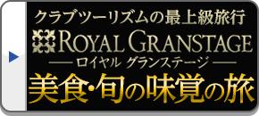 ロイヤル・グランステージ四季の華 美食・旬の味覚の旅
