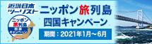 近畿日本ツーリストで行くニッポン旅列島 四国キャンペーン