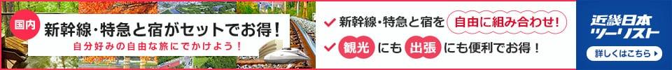 【JR+宿泊】新幹線・特急とホテルのお得なパック!