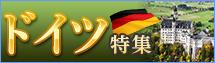 ドイツ旅行・ツアー・観光