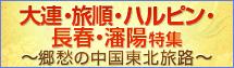 大連・旅順・ハルピン・長春・瀋陽旅行・ツアー