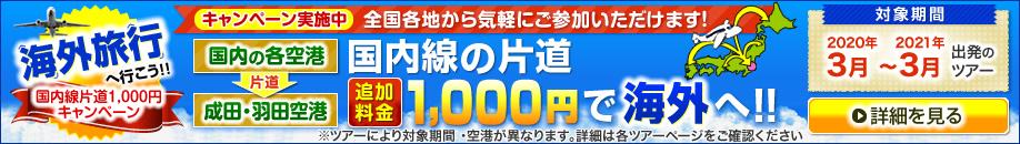 1,000円キャンペーン特集