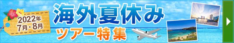 夏休み 2020 海外旅行・ツアー