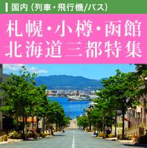札幌・小樽・函館北海道三都特集