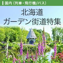 北海道ガーデン街道ツアー特集