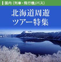 北海道周遊ツアー特集