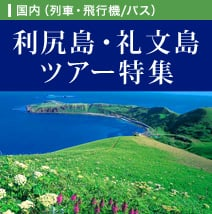 利尻島・礼文島ツアー特集