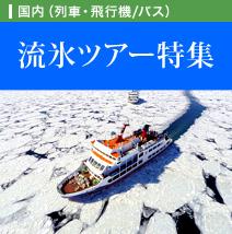 流氷ツアー特集