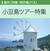 小豆島ツアー特集
