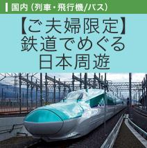 【ご夫婦限定】鉄道でめぐる日本周遊の旅