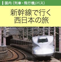 新幹線で行く西日本の旅