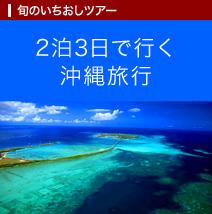 2泊3日で行く沖縄旅行