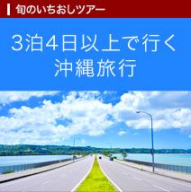 3泊4日以上で行く沖縄旅行