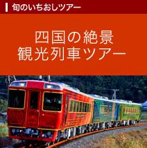 四国の絶景観光列車ツアー