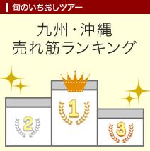 九州・沖縄売れ筋ランキング