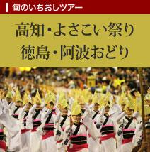 高知・よさこい祭り徳島・阿波おどり