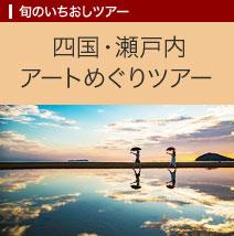 四国・瀬戸内アートめぐりツアー