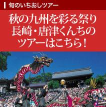 秋の九州を彩る祭り長崎・唐津くんちのツアーはこちら!
