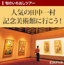 人気の田中一村記念美術館に行こう!