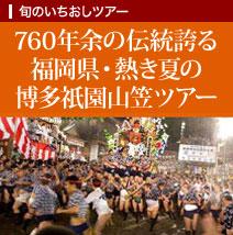 760年余の伝統誇る福岡県・熱き夏の博多祇園山笠ツアー