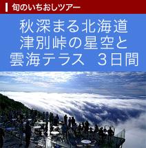 星野リゾートトマム雲海テラスと津別峠の星空を望む3日間
