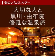 大切な人と黒川・由布院優雅な温泉旅