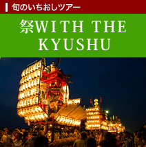 祭WITH THE KYUSHU