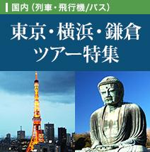 東京・鎌倉・横浜 特集