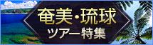 奄美・琉球ツアー・旅行