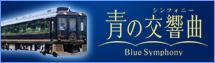 青の交響曲(シンフォニー)ツアー・旅行