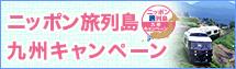 ニッポン旅列島 九州キャンペーン