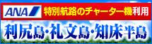 チャーター機利用利尻島・礼文島・知床半島ツアー・旅行
