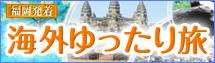 福岡発着 海外旅行・ツアー