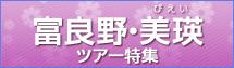 富良野・美瑛ツアー・旅行
