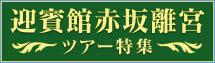 迎賓館赤坂離宮ツアー・旅行