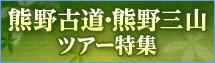 熊野古道・熊野三山ツアー・旅行