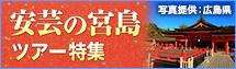安芸の宮島ツアー・旅行