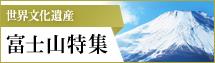 富士山(登山・ハイキング・周辺観光)ツアー・旅行