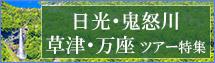 日光・鬼怒川・草津・万座ツアー・旅行(バスツアー/列車/飛行機)